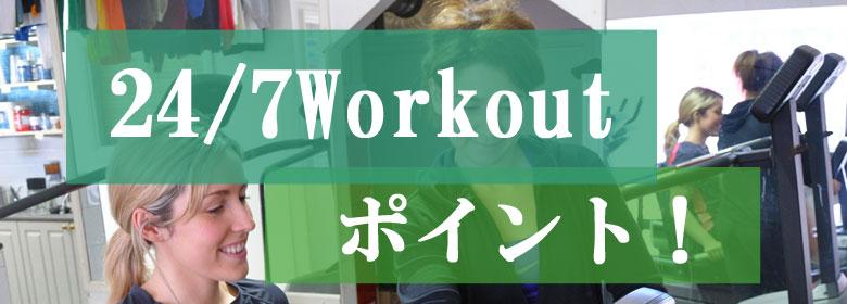 パーソナルジム-24/7workout-兵庫