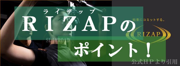 パーソナルトレーニング-ライザップ-兵庫
