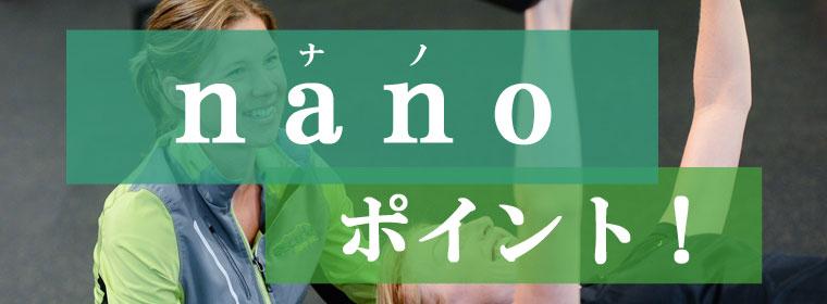 ダイエットジム-ナノ