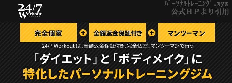 京都-パーソナルトレーニング-24/7