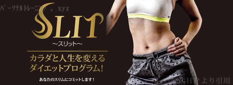 東京-SLITパーソナルトレーニング
