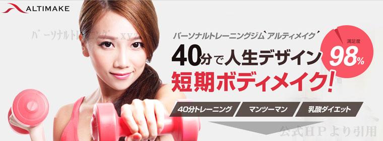 アルティメイク-東京-晩-パーソナルトレーニング