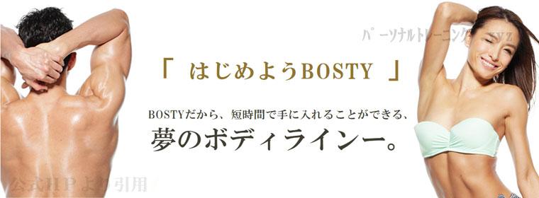 パーソナルトレーニング-夜-東京-ボスティ