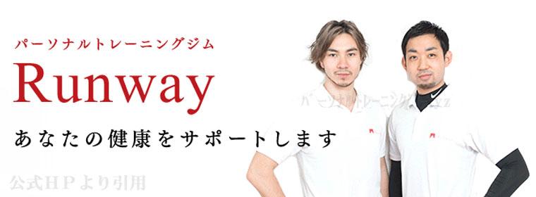 東京-夫婦-パーソナルトレーニング-ランウェイ