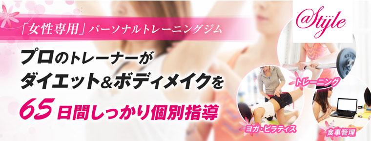東京-モニター募集-アットスタイル