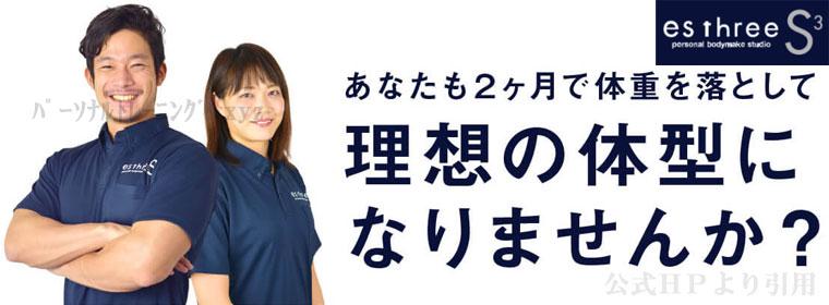 東京-モーニング-パーソナルトレーニング-エススリー