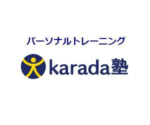 パーソナルトレーニングKarada塾