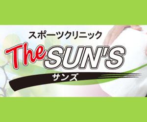スポーツクリニックThe SUN'S