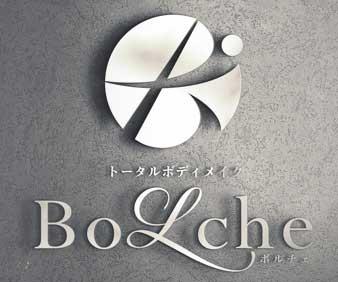 トータルボディメイク BoLche