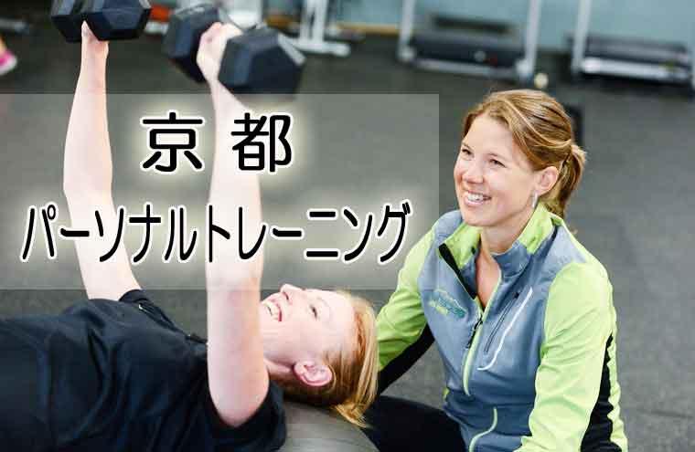 京都パーソナルトレーニング