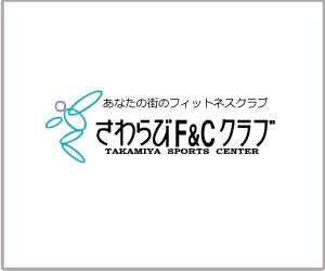さわらびF&Cクラブ