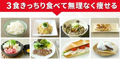 料理をしっかり食べる。
