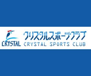 クリスタルスポーツクラブ