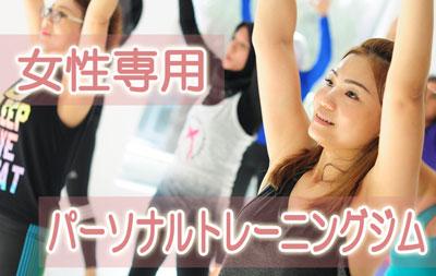 女性だけで運動