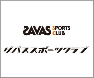 ザバスポーツクラブ