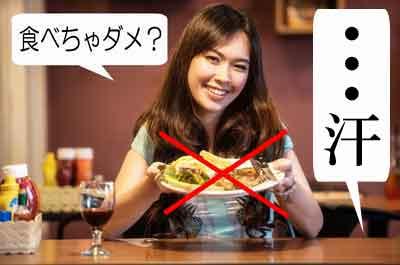 食事制限(糖質制限)