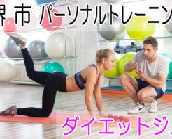 尼崎市のパーソナルトレーニング