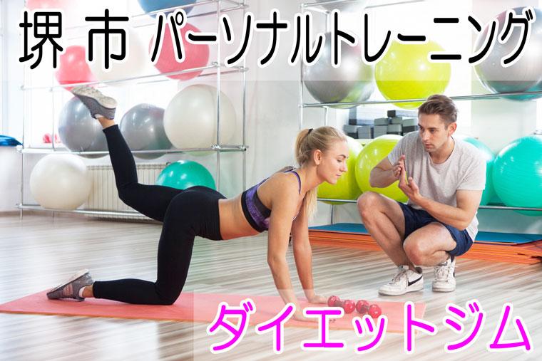 堺市でパーソナルトレーニング