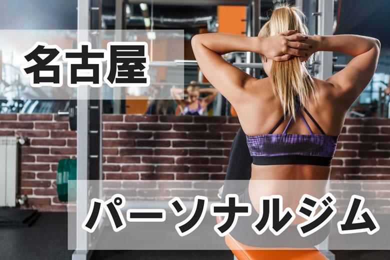 名古屋パーソナルトレーニングジムやダイエットジム